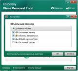 Kaspersky Virus Removal Tool 15.0.19.0 (21.03.2017) [Ru]